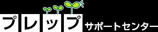 児童福祉法に基づく放課後等デイサービス(横浜市・横須賀市)