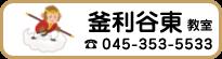 釜利谷東教室